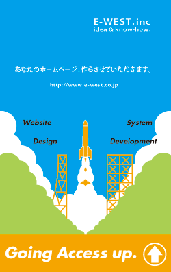 e-west ロケット ホームページ制作 SEO対策 新宿区 四谷